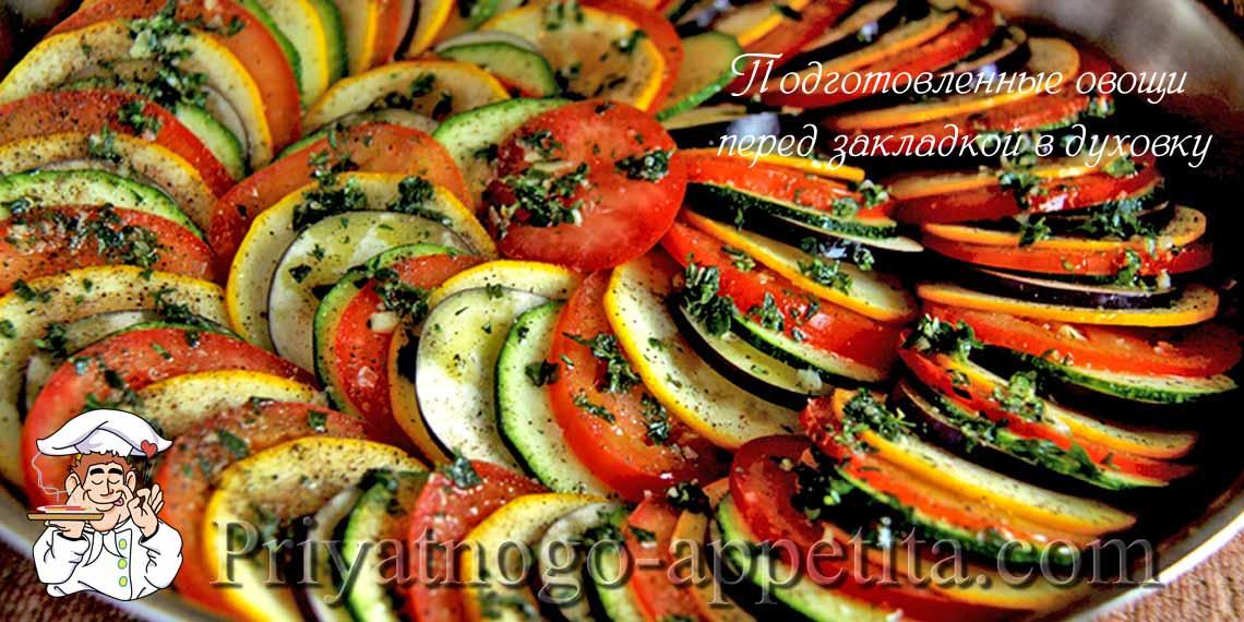 рецепт рататуя в духовке с фото