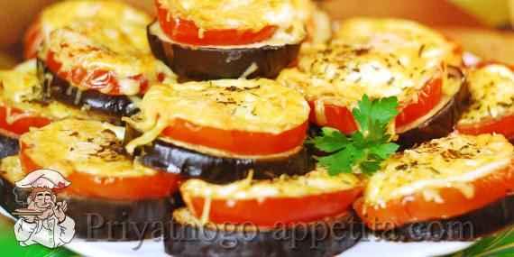 Баклажаны, запеченные с сыром и помидорами