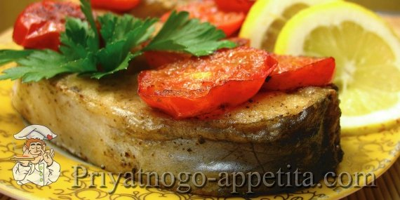 Сом, жареный с помидорами