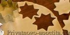 Печенье «миндальные звезды»