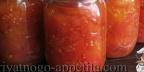 Консервированный салат из помидоров, перца и лука «По-польски»
