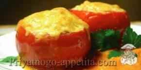 Помидоры, фаршированные в сметанном соусе