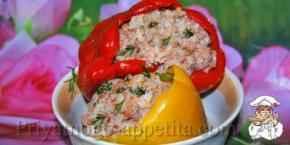Фаршированный болгарский перец
